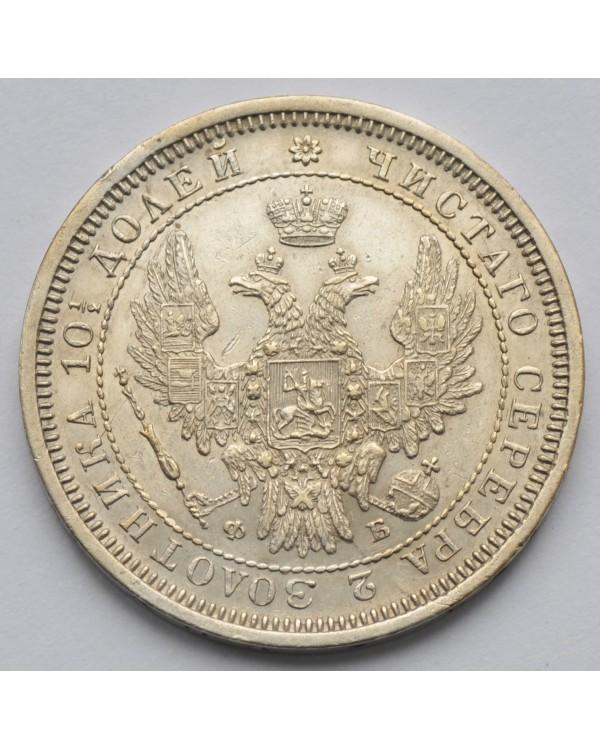 Монета Полтина 1857 года СПБ ФБ