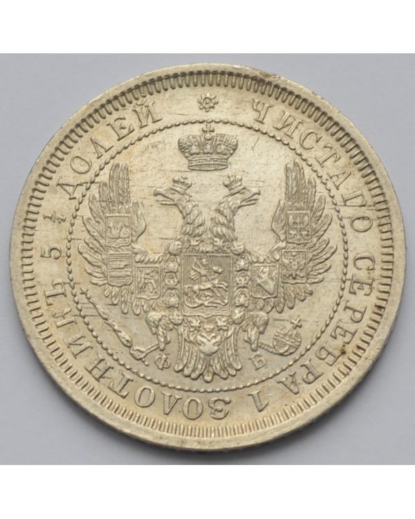 25 копеек 1858 года СПБ ФБ