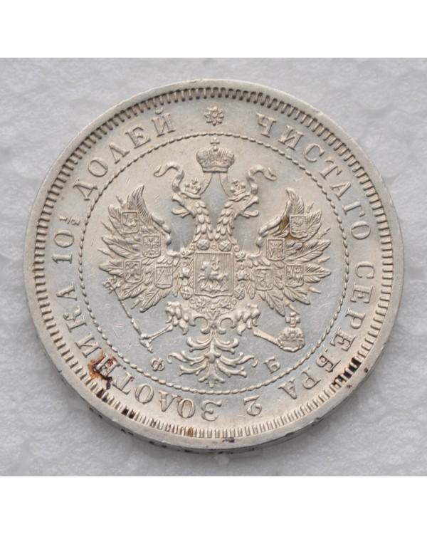 Полтина 1859 года СПБ ФБ