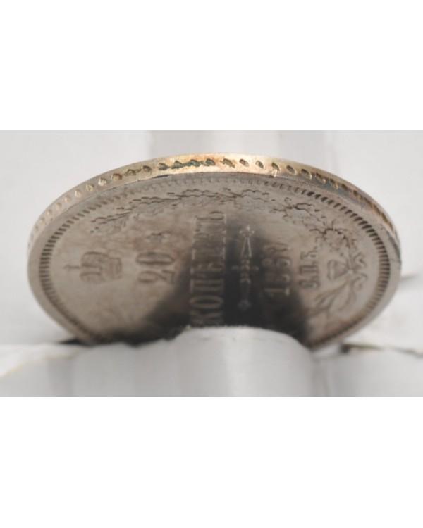 20 копеек 1860 года СПБ ФБ