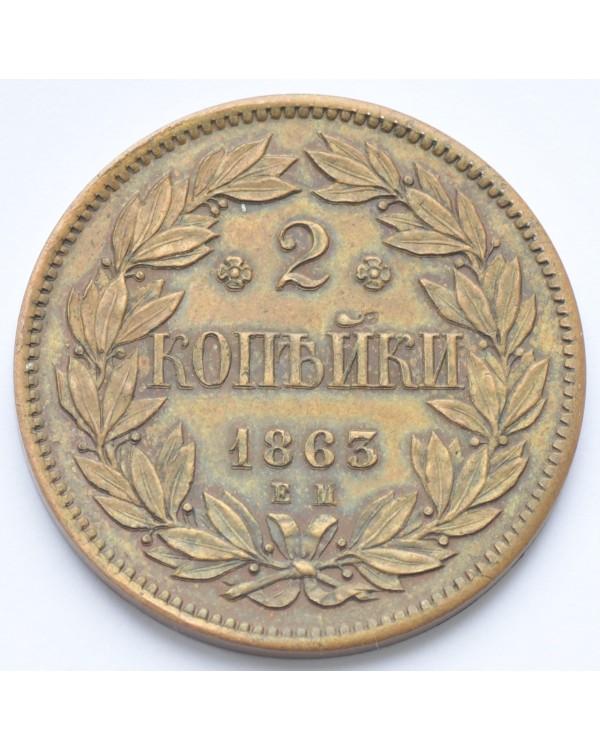 2 копейки 1863 года ЕМ, пробные