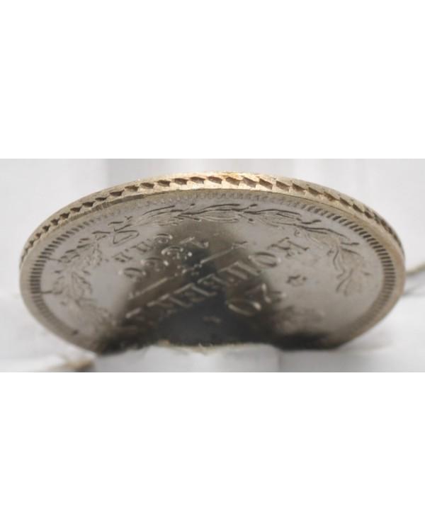 20 копеек 1866 года СПБ HI