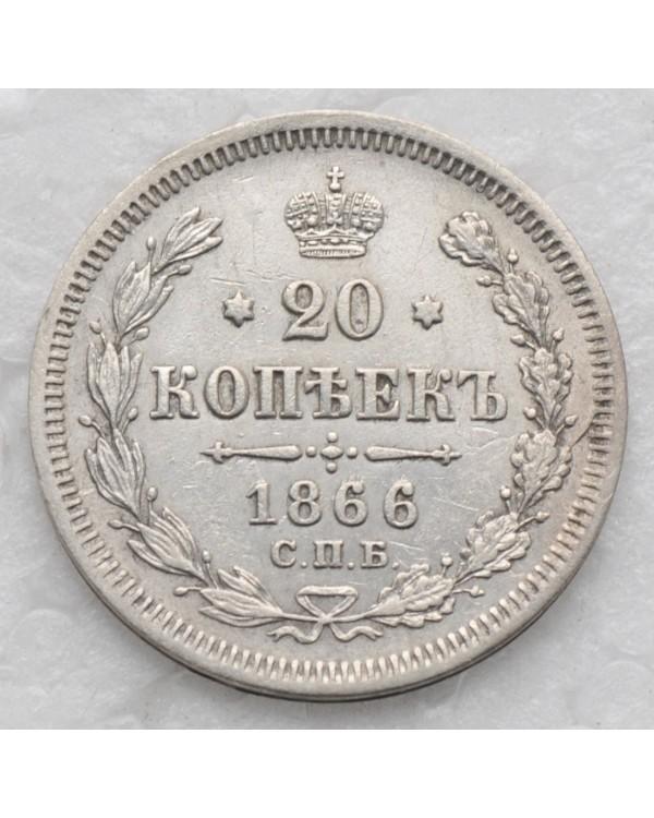 20 копеек 1866 года СПБ НФ
