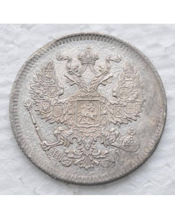 20 копеек 1872 года СПБ HI