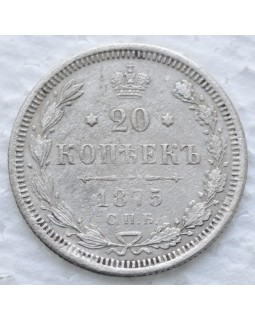 20 копеек 1875 года СПБ HI
