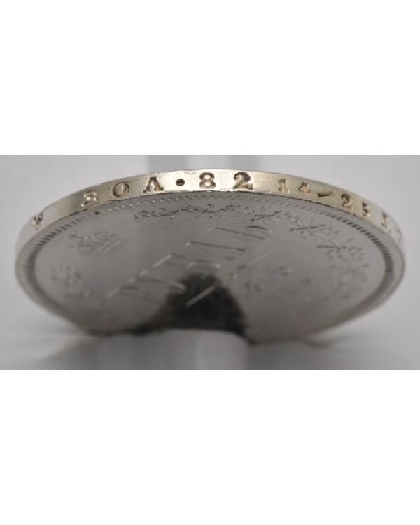 1 рубль 1875 года СПБ HI