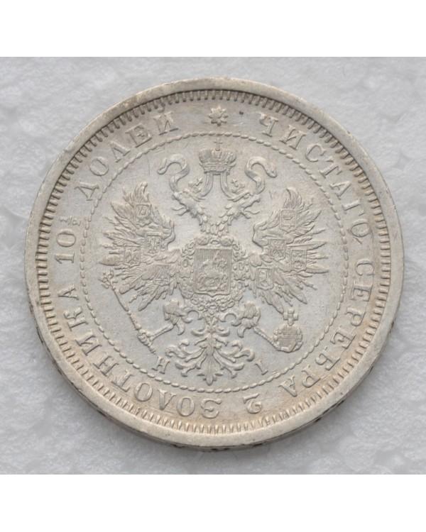 Полтина 1877 года СПБ HI