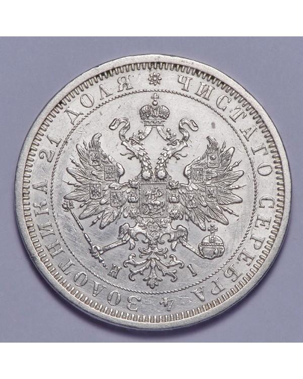 1 рубль 1877 года СПБ HI