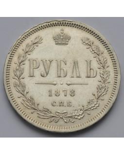 1 рубль 1878 года СПБ НФ