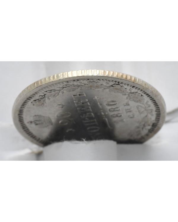 20 копеек 1880 года СПБ НФ