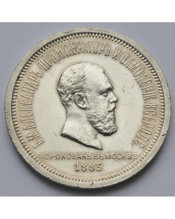 1 рубль 1883 года ЛШ Коронация Александр III