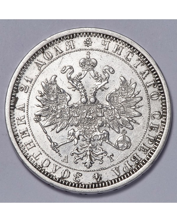 1 рубль 1885 года СПБ АГ