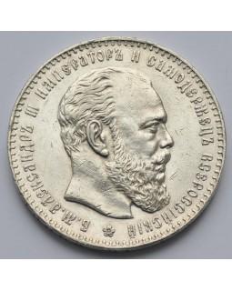 1 рубль 1886 года АГ