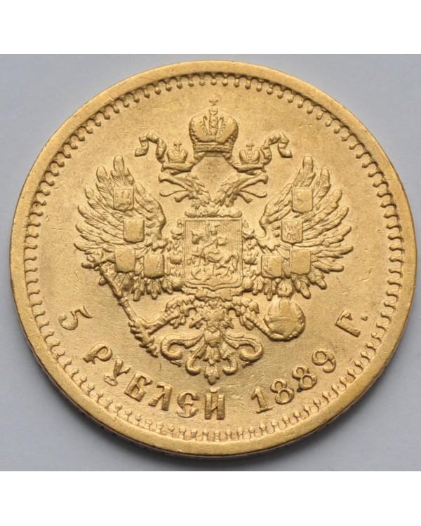 5 рублей 1889 года АГ