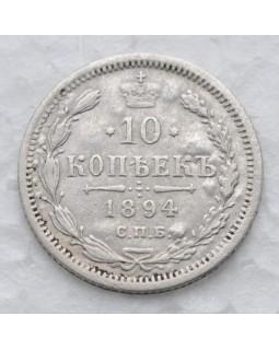 10 копеек 1894 года СПБ АГ