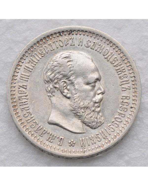 50 копеек 1894 года АГ