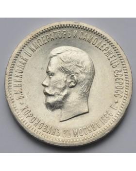 1 рубль 1896 года АГ Коронация