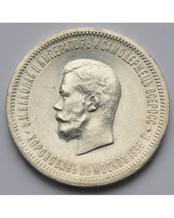 1 рубль 1896 года