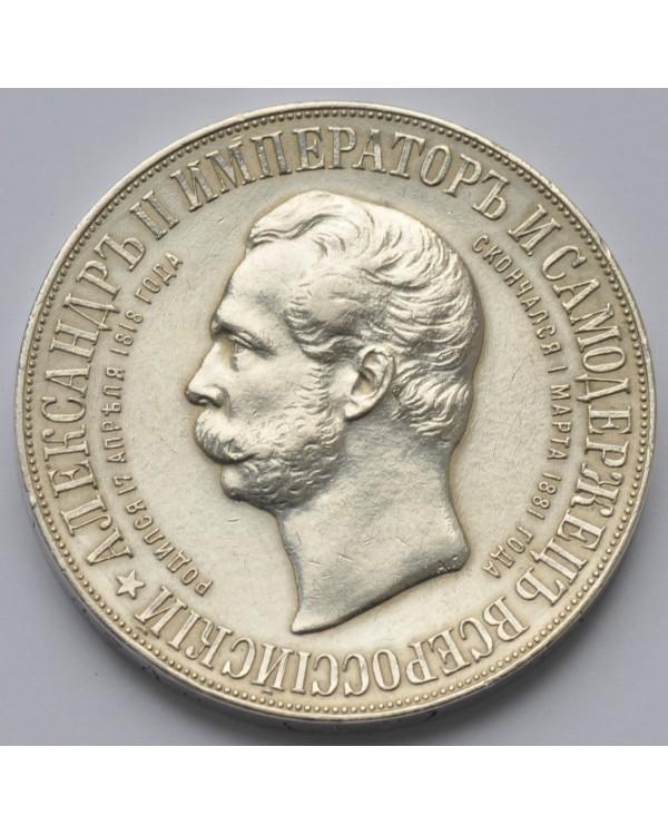 1 рубль 1898 года АГ Памятник Александру II