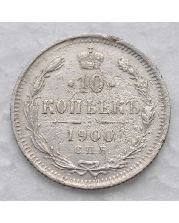 10 копеек 1900 года СПБ ФЗ