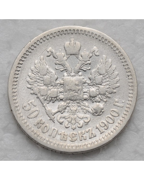 50 копеек 1900 года ФЗ