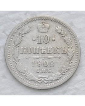 10 копеек 1902 года СПБ АР