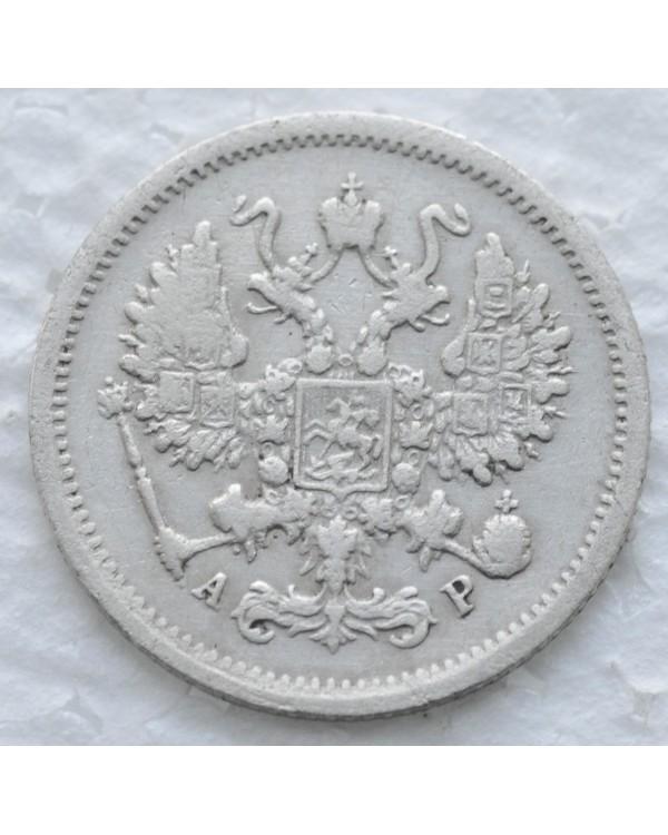10 копеек 1905 года СПБ АР