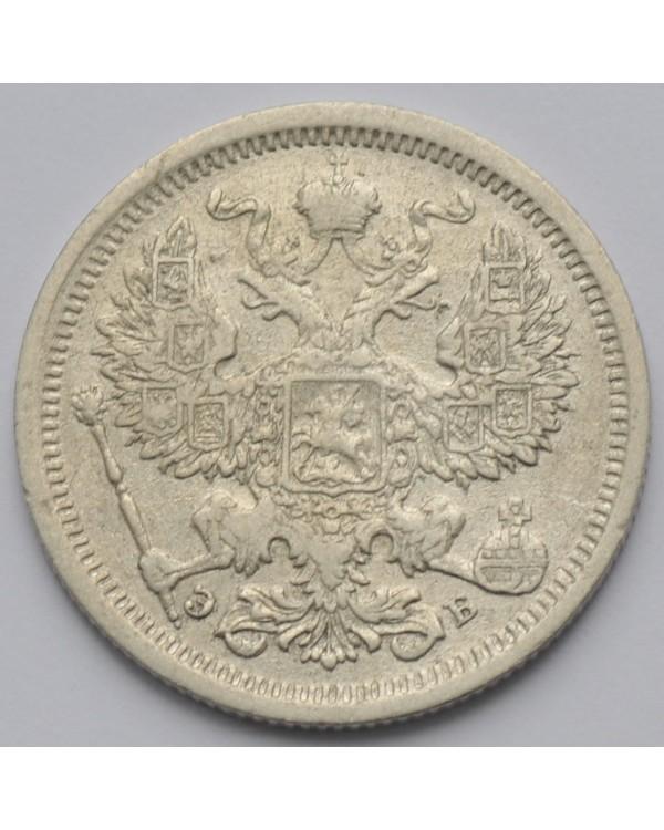 20 копеек 1907 года СПБ ЭБ