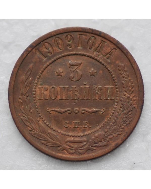 3 копейки 1909 года