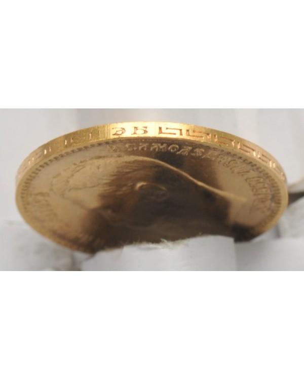 5 рублей 1910 года ЭБ