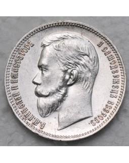 1 рубль 1911 года ЭБ