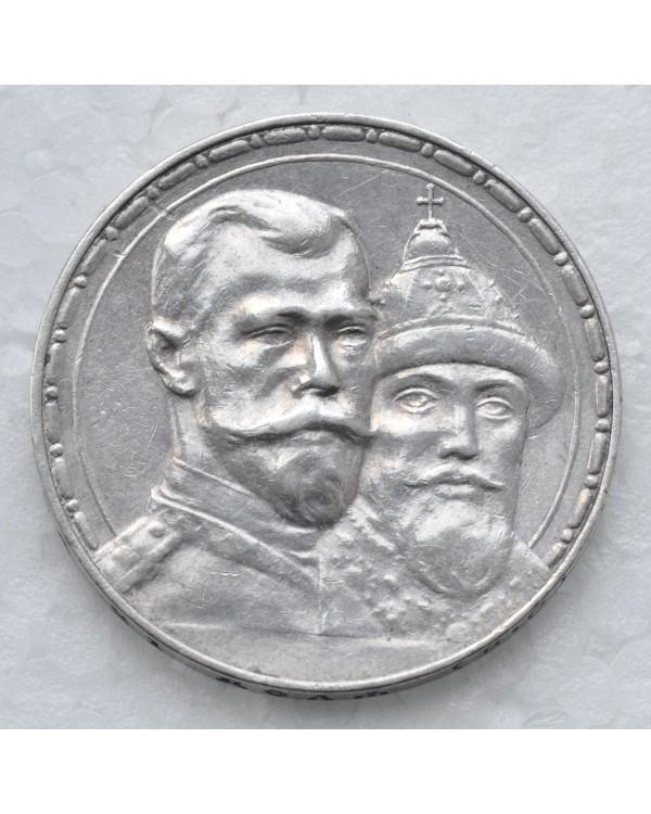 1 рубль 1913 года ВС 300-летие дома Романовых, выпуклый чекан