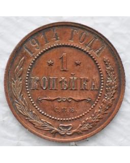 1 копейка 1914 года СПБ