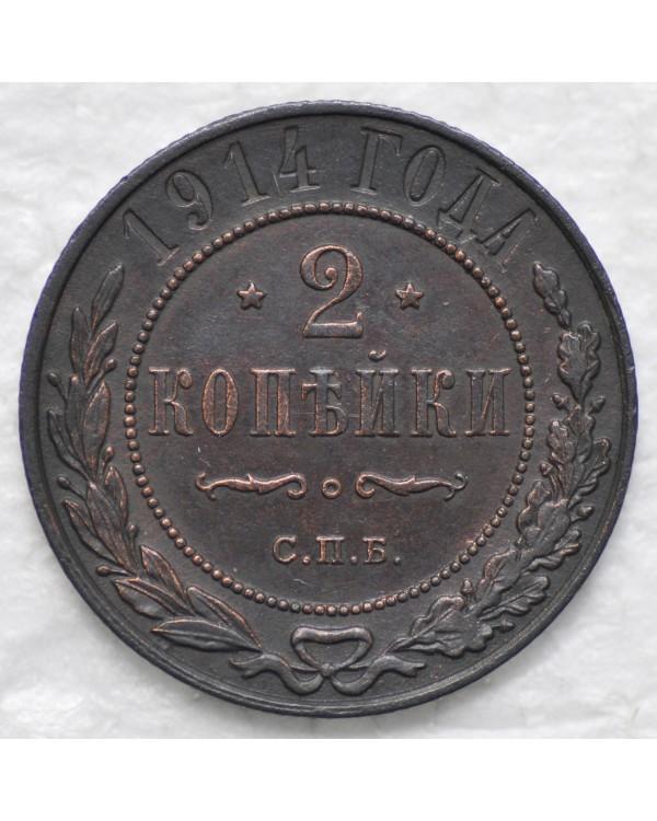 2 копейки 1914 года
