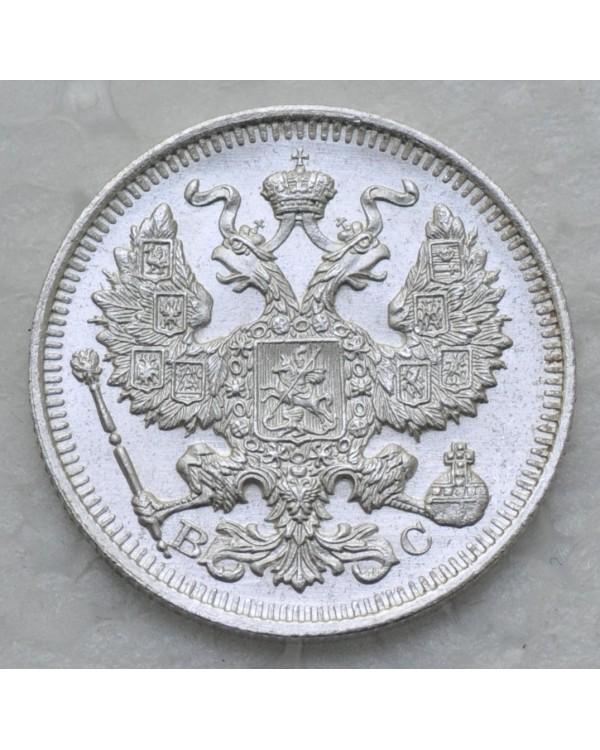 20 копеек 1914 года СПБ ВС
