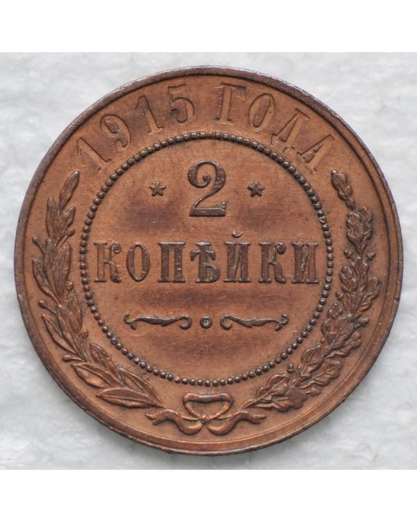 2 копейки 1915 года