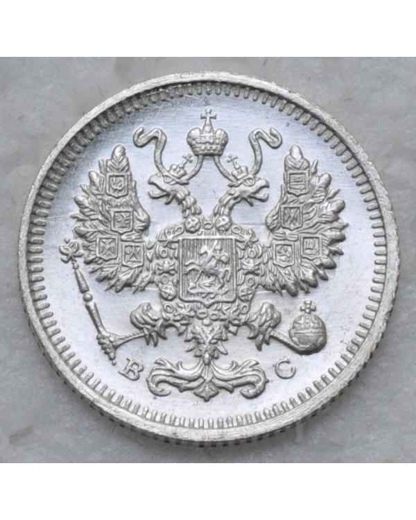 10 копеек 1915 года ВС