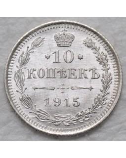 10 копеек 1915 года