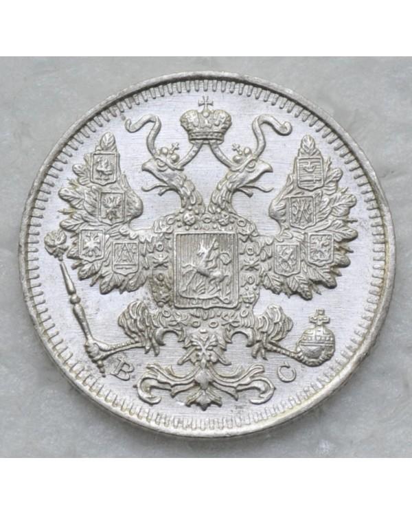 15 копеек 1915 года ВС