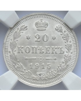 20 копеек 1915 года ВС MS64