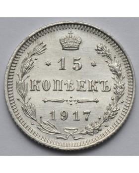 15 копеек 1917 года ВС
