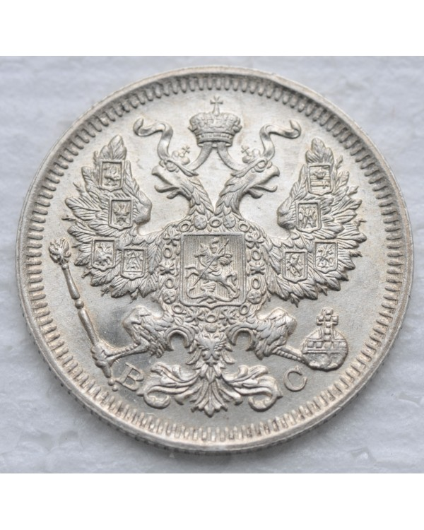 20 копеек 1917 года ВС