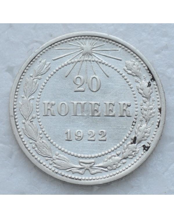 20 копеек 1922 года