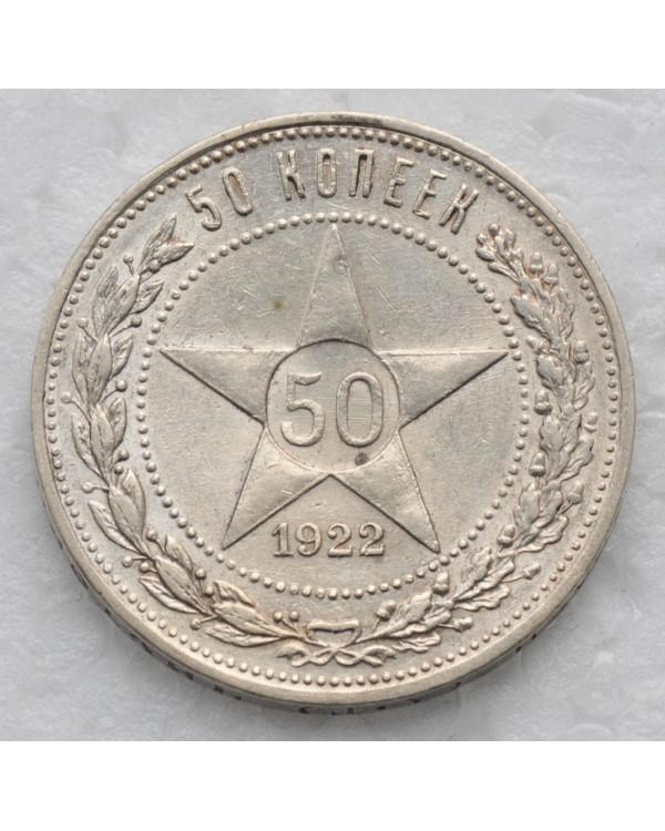 50 копеек 1922 года АГ
