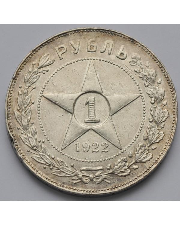 "1 рубль 1922 года АГ ""Точка"""