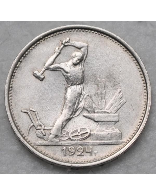 Один полтинник 1924 года ТР с точкой
