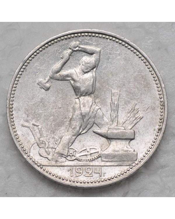 Один полтинник 1924 года ПЛ