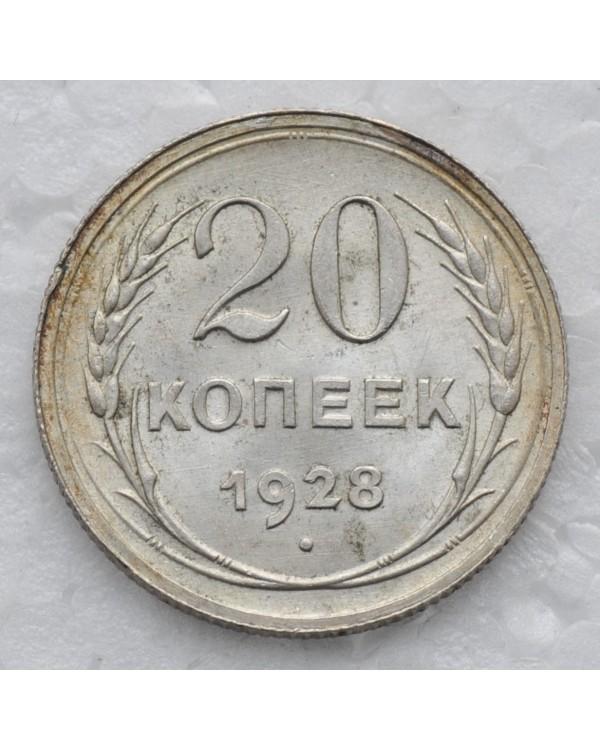 20 копеек 1928 года