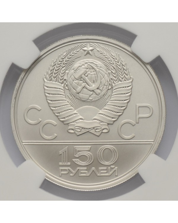 150 рублей 1978 года ЛМД Дискобол MS70