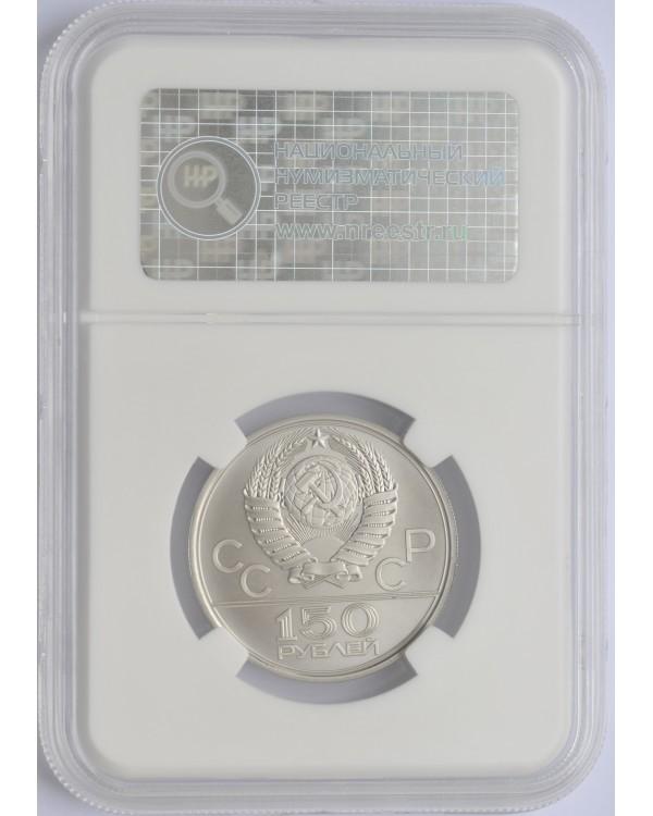 150 рублей 1980 года ЛМД Античные бегуны MS70